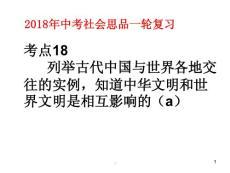 考点18列举古代中国与世界各地交往的实例 知道中华文明和世界文明是相互影响的PPT演示课件