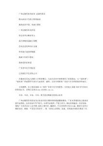 广州鼻炎医院集合