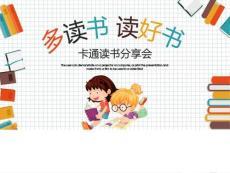 卡通儿童读书分享会简约可爱方格通用动态PPT模板素材....ppt