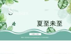 夏天清新唯美简约风绿色通用动态PPT模板素材方案.ppt