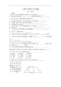 六年级大桥中学数学入学试..