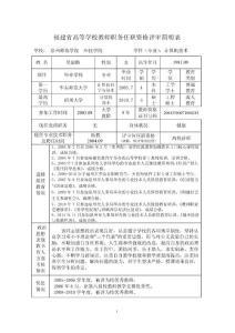福建高等学校教师职务任职..