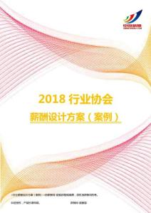 2018行业协会薪酬设计方案(案例).pdf