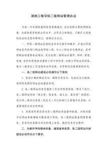 湖南工程学院二级网站管理..