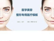 美容美妆整形医学美容简约蓝色系通用静态PPT模板素材....ppt