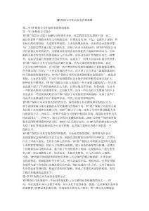 TP财险公司车商业务营销策..