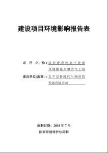 东平京鲁生物公司农业废弃物集中处理及规模化大型沼气工程环境影响报告表
