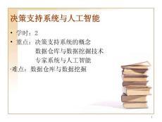 管理信息系统--决策支持系统与人工智能_PPT课件