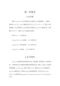 Mod_python_328中文手册