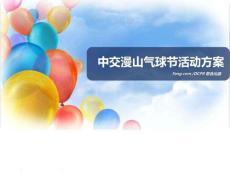 气球节活动策划方案_图文&..