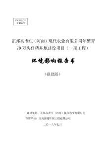 正邦高老庄(河南)现代农业有限公司年繁育70万头仔猪基地建设项目(一期工程)环评报告公示