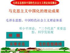 [哲学]毛泽东思想和中国特..