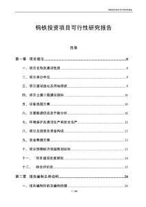 钨铁投资项目可行性研究报告