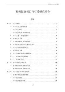 挂锁投资项目可行性研究报告