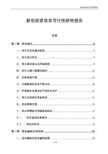 卸扣投资项目可行性研究报告