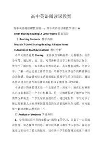 高中英语阅读课教案