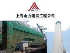 上海电力建筑工程公司贯标程序