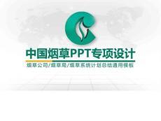 中国烟草系统计划总结简约商务通用动态PPT模板素材方....ppt