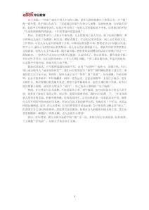 """2018银行招聘考试时政热点:春节团圆莫做手机的""""奴隶"""""""