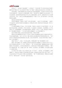 """2018银行招聘考试时政热点:春节聚会不是战场,不要装一身""""盔甲"""""""