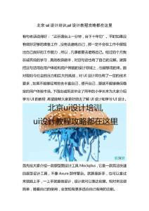 北京ui设计培训,ui设计教程全部攻略都在这里