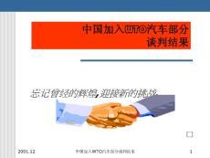 WTO与汽车产业政策PPT课件