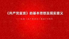 《共产党宣言》的基本思想..