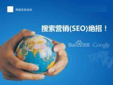 搜索营销SEO优化