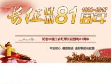 长征胜利81周年新颖精美通用动态PPT模板素材方案案例_图文.ppt