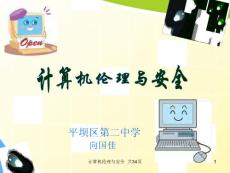 初中信息技术七年级上册《四、网络道德规范》PPT课件