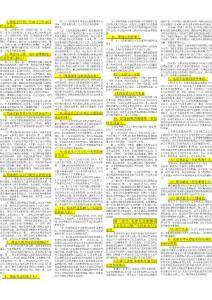 2019年成考政治马哲、毛概、邓论小抄