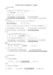成考数学真题分类