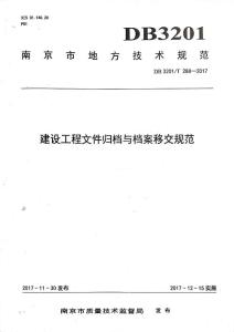 南京市建设工程文件归档与..