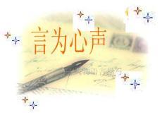 作文专题课件人物语言描写训练教材课程