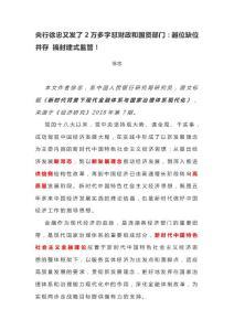 央行徐忠又发了2万多字怼财..