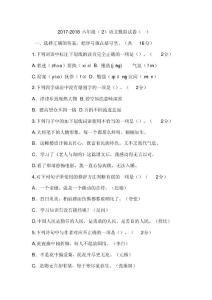 2017-2018人教版语文小升初..