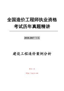 2010年-2017年造价工程师职业资格考试历年真题精讲《工程造价案例分析》