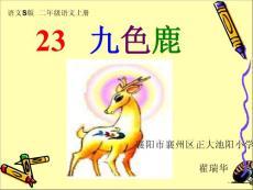 小学语文二年级上册《23九..