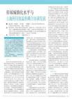 论文:省域城镇化水平与土地利用效益耦合协调发展