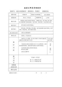 牡丹江师范学院教案1