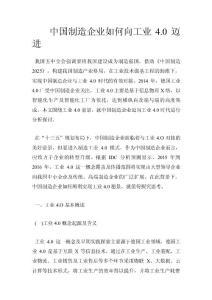 中国制造企业如何向工业4.0迈进.doc