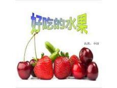 小学美术一年级下册《第13课各式各样的水果》PPT课件