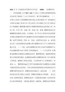 2010年7月福建省高等教育自学考试薪酬管理试卷