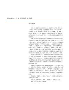深度研究报告-  台湾PCB专题-四面楚歌的前朝贵族
