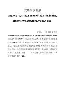 英语阅读理解angry,bird,is,the,name,of,the,film.,in,the,cinema,we,shouldnt,make,noise,