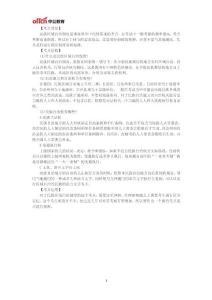 2018陕西社区法律公共基础知识:宪法学之民族区域自治制度