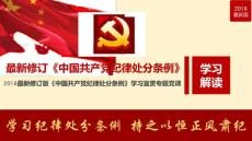 2018年新修订中国共产党纪律处分条例解读宣贯培训专题党课ppt课件
