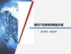 银行IT应用架构规划方案
