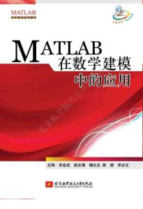 MATLAB在数学建模中的应用