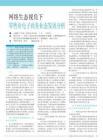 论文:网络生态视角下零售业电子商务业态发展